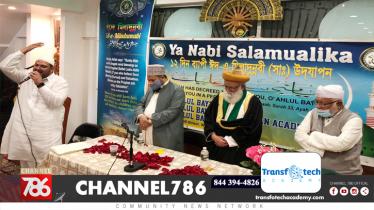 আহলুল বাইত মিশন মসজিদের গ্র্যান্ড মাহফিল শুরু