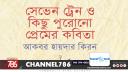 আকবর হায়দার কিরনের নতুন বই উপলক্ষে 'গেট-টুগেদার'